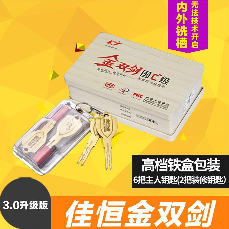 佳恒双剑双面叶片超C级防打断锁芯高贵型3.0晋级 铁盒铜匙